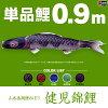 鯉のぼりこいのぼり「錦鯉(ワタナベ鯉)健児錦鯉0.9m単品鯉(青、緑)」●単品鯉のぼり