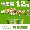 鯉のぼりこいのぼり黄金錦鯉1.2m単品鯉赤青橙