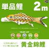 鯉のぼりこいのぼり黄金錦鯉2m単品鯉黒赤青緑橙