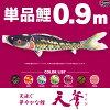 鯉のぼりこいのぼり「錦鯉(ワタナベ鯉)天華錦鯉0.9m単品鯉(赤、青、緑、紫、ピンク)」●単品鯉のぼり