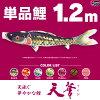 鯉のぼりこいのぼり「錦鯉(ワタナベ鯉)天華錦鯉1.2m単品鯉(黒、赤、青、緑、紫、ピンク)」●単品鯉のぼり