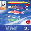 渡辺鯉のぼり庭園用こいのぼり「鮮やかな彩に願いをたくして綾錦鯉2m4色ガーデンセット」ナイロン生地の鯉のぼりayanishiki-20-7g