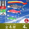 渡辺鯉のぼり庭園用こいのぼり「寿の金文字にたくす親心金寿鯉4m4色大型セット」ナイロン生地の鯉のぼりkotobuki-40-7