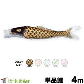 こいのぼり 単品 鯉のぼり 新薫風 4m 単品鯉