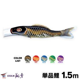 こいのぼり 単品 鯉のぼり 翔勇鯉 1.5m 単品鯉