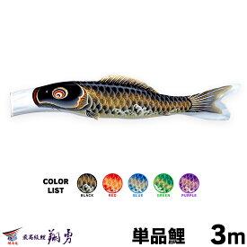 こいのぼり 単品 鯉のぼり 翔勇鯉 3m 単品鯉