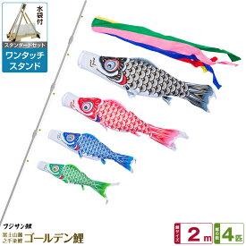 ベランダ用 こいのぼり 鯉のぼり フジサン鯉 ゴールデン鯉 2m 7点(吹流し+鯉4匹+矢車+ロープ)/スタンダードセット(ワンタッチスタンド)
