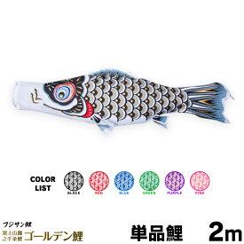 こいのぼり 単品 鯉のぼり ゴールデン鯉 2m 単品鯉