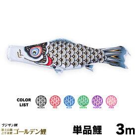 こいのぼり 単品 鯉のぼり ゴールデン鯉 3m 単品鯉