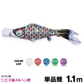 こいのぼり 単品 鯉のぼり 手描メルヘン鯉 1.1m 単品鯉