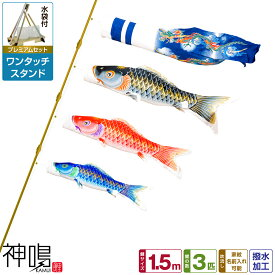 ベランダ用 鯉のぼり 神鳴鯉-KAMUI- 1.5m 6点(吹流し+鯉3匹+矢車+ロープ)/プレミアムセット(ワンタッチスタンド)
