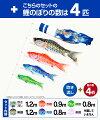 ベランダ用鯉のぼり神鳴鯉-KAMUI-1.2m7点(吹流し+鯉4匹+矢車+ロープ)/プレミアムセット(万能取付金具)