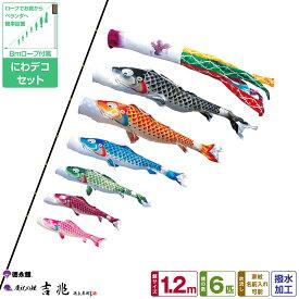 徳永鯉のぼり 吉兆鯉 1.2m 9点セット にわデコセット 2020年初節句 端午の節句 こどもの日 こいのぼり