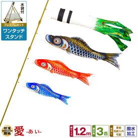 ベランダ用 こいのぼり 鯉のぼり 愛 1.2m 6点(吹流し+鯉3匹+矢車+ロープ)/プレミアムセット(ワンタッチスタンド)