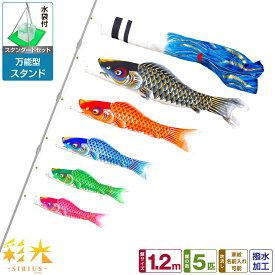 ベランダ用 こいのぼり 鯉のぼり SIRIUS/彩光鯉 1.2m 8点(吹流し+鯉5匹+矢車+ロープ)/スタンダードセット(万能スタンド)