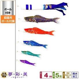 庭園用 こいのぼり 鯉のぼり 夢・彩・美 ゆめさいび 4m 8点セット(吹流し+鯉5匹+矢車+ロープ) 庭園 ポール付属 ガーデンセット