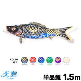 こいのぼり 単品 鯉のぼり 天雲【コントレイル】 CONTRAIL/天雲鯉 1.5m 単品鯉