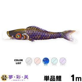 【こいのぼり 単品】 夢・彩・美 ゆめさいび 1m 単品鯉
