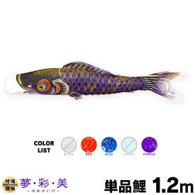 【こいのぼり 単品】 夢・彩・美 ゆめさいび 1.2m 単品鯉