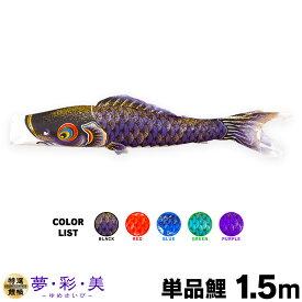 【こいのぼり 単品】 夢・彩・美 ゆめさいび 1.5m 単品鯉