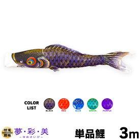 【こいのぼり 単品】 夢・彩・美 ゆめさいび 3m 単品鯉