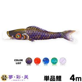 【こいのぼり 単品】 夢・彩・美 ゆめさいび 4m 単品鯉