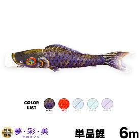 【こいのぼり 単品】 夢・彩・美 ゆめさいび 6m 単品鯉