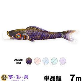 【こいのぼり 単品】 夢・彩・美 ゆめさいび 7m 単品鯉