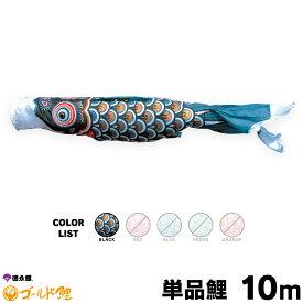 こいのぼり 単品 鯉のぼり ゴールド鯉 10m 単品鯉 黒