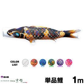 こいのぼり 単品 鯉のぼり ちりめん京錦 1m 単品鯉 赤 青 緑 紫 ピンク