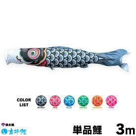 こいのぼり 単品 鯉のぼり 友禅鯉 3m 単品鯉 黒 赤 青 緑 ピンク 橙