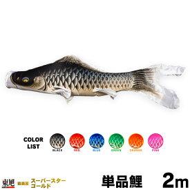 こいのぼり 単品 鯉のぼり 積美画スーパースターゴールド 2m 単品鯉