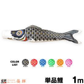 こいのぼり 単品 鯉のぼり ポリエステル東レ シルック 優輝 1m 単品鯉