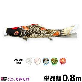 こいのぼり 単品 鯉のぼり 吉祥天 0.8m 単品鯉