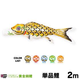 こいのぼり 単品 鯉のぼり 黄金錦鯉 2m 単品鯉