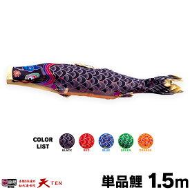 こいのぼり 単品 鯉のぼり 天 1.5m 単品鯉 黒 赤 青 緑 橙