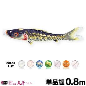 こいのぼり 単品 鯉のぼり 天華鯉 0.8m 単品鯉