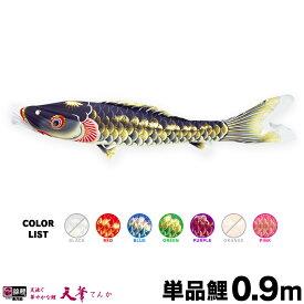 こいのぼり 単品 鯉のぼり 天華鯉 0.9m 単品鯉
