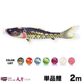 こいのぼり 単品 鯉のぼり 天華鯉 2m 単品鯉