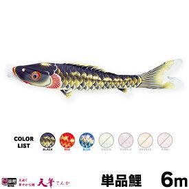 こいのぼり 単品 鯉のぼり 天華鯉 6m 単品鯉