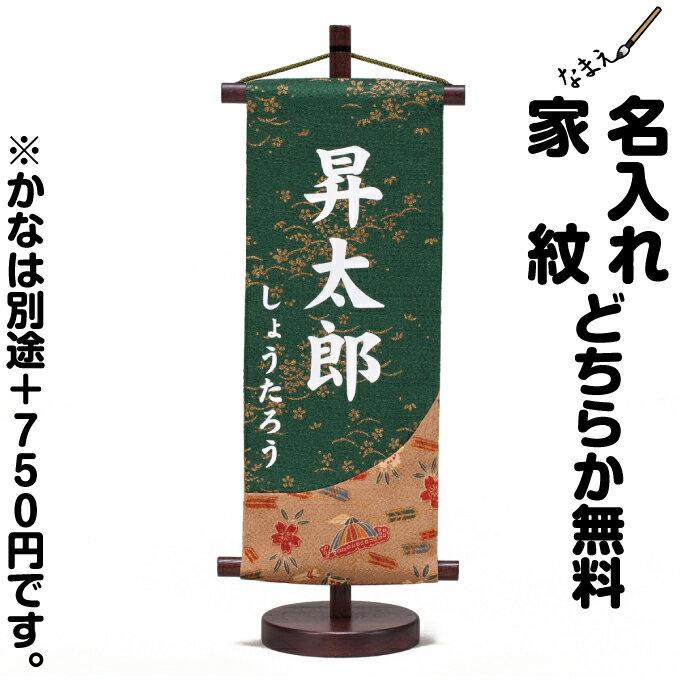 五月人形 【鯉のぼり】【こいのぼり】 名前旗 「縮緬金彩【緑】」 ●名入れ 掛け軸 鎧兜