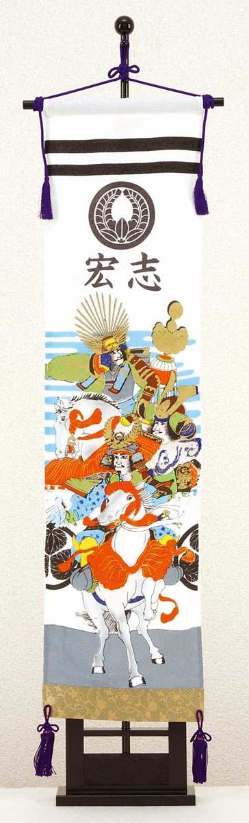 武者絵のぼり 節句幟 「掛け軸【ミニ三大将飾り台セット】」 ●