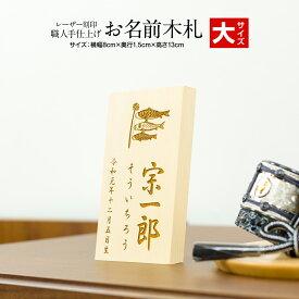 五月人形 木札 イラスト入り お名前木札【大】 家紋入れ可能 令和対応