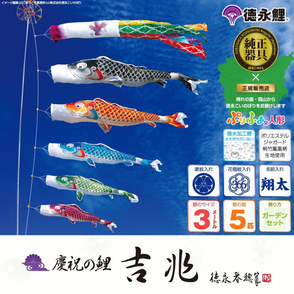 【庭園用 こいのぼり】 鯉のぼり 徳永鯉 慶祝の鯉 吉兆 3m 8点セット(吹流し+鯉5匹+矢車+ロープ) 庭園 ポール付属 ガーデンセット