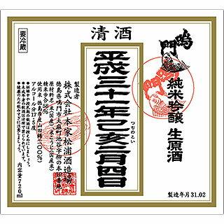 鳴門鯛 立春朝搾り 純米吟醸1800ml