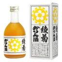 綾菊 かりん酒300ml