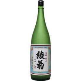 綾菊 吟醸酒 献上1800ml
