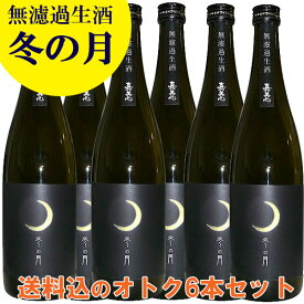 嘉美心 冬の月2018 無濾過生酒純米吟醸720ml 6本セット