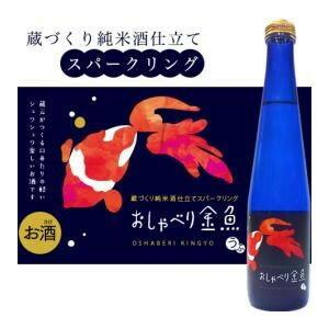 【スパークリング日本酒】おしゃべり金魚 うぶ