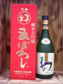 誠鏡 幻赤箱 純米大吟醸720ml